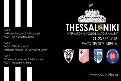paok_volley_tournoua_thessalonikh