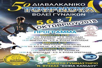 nea_vyssa_tournoua_volley