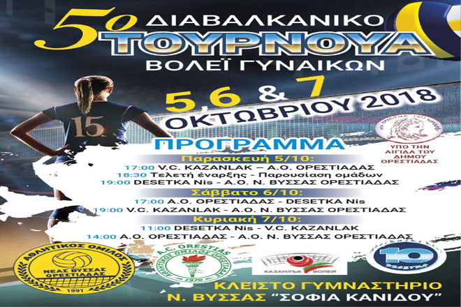 nea_vyssa_tournoua_volley