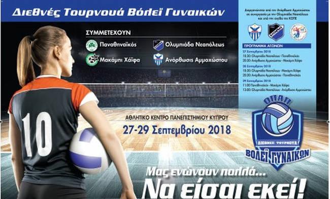 poster_tournouaKyprou