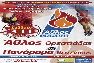 athlos_orestiada_afisa_panorama