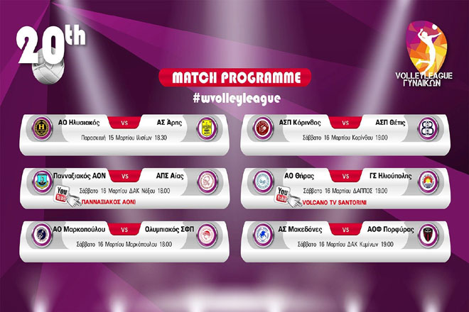 match_programm_20_women