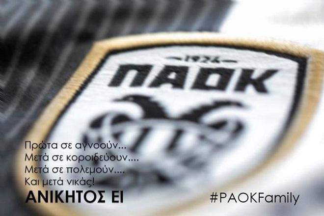 paok_titlos_pae_foto_anakoinosis