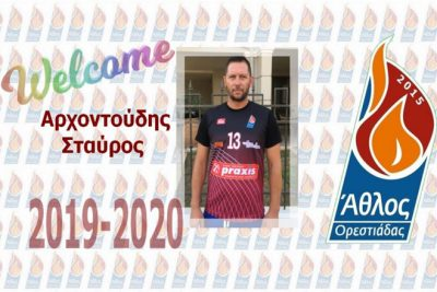 arxontoudis_athlos_2019