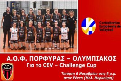 porfyras_challenge_cup_2019