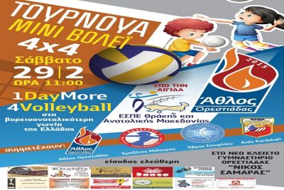 One-More-Day-4-Volleyball-2020-athlos-orestiada-greece