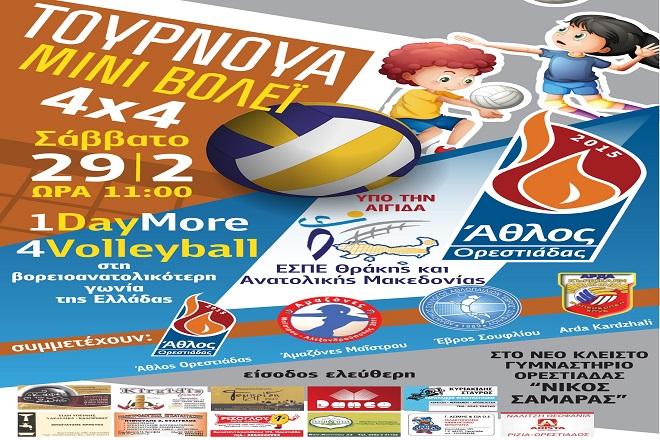 One-More-Day-4-Volleyball-2020-athlos-orestiada-greece