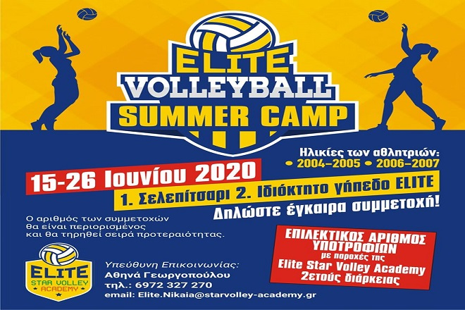 elite_star_volley_academy_summer_camp