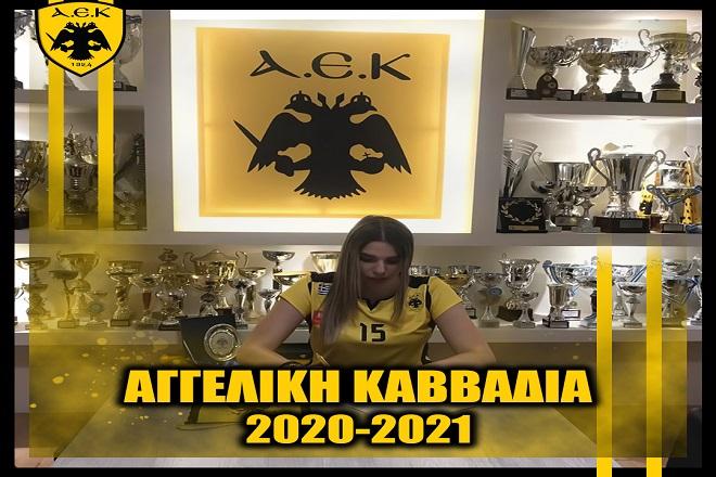 kavvadia_aek_2020