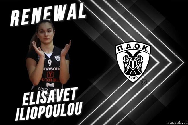 iliopoulou_paok_2020