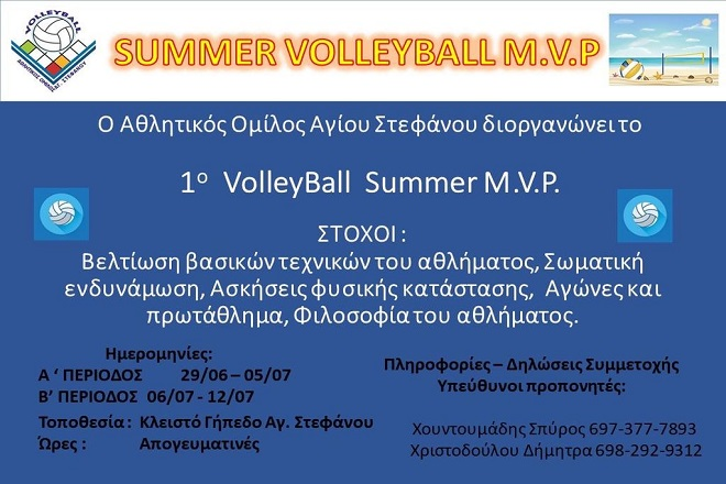Summer Volleyball M.V.P.