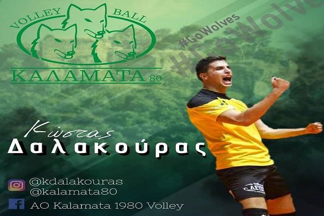 dalakouras_kalamata