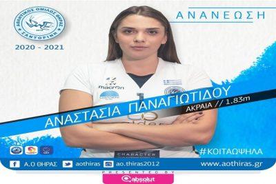panagiotidou_santorini_2020
