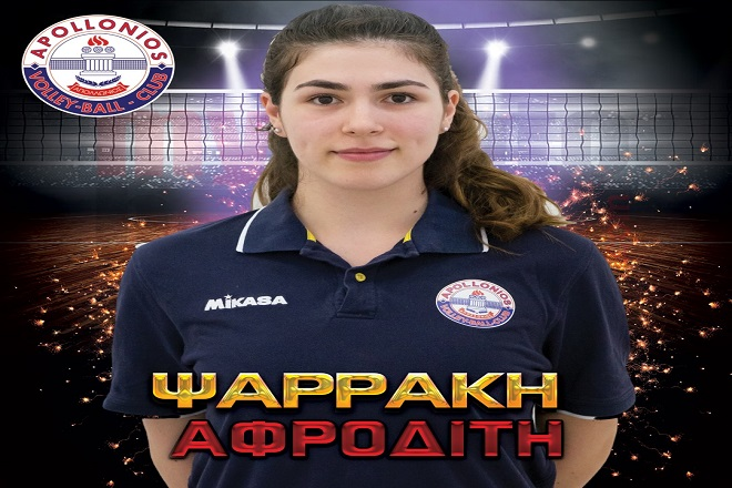 psarraki_apollonios_2020