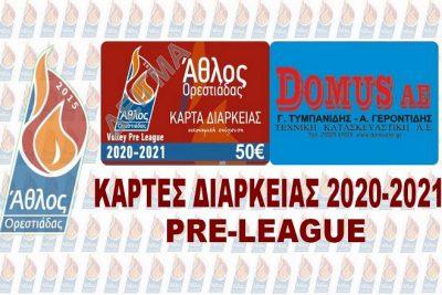 athlos_tickets_2020_21