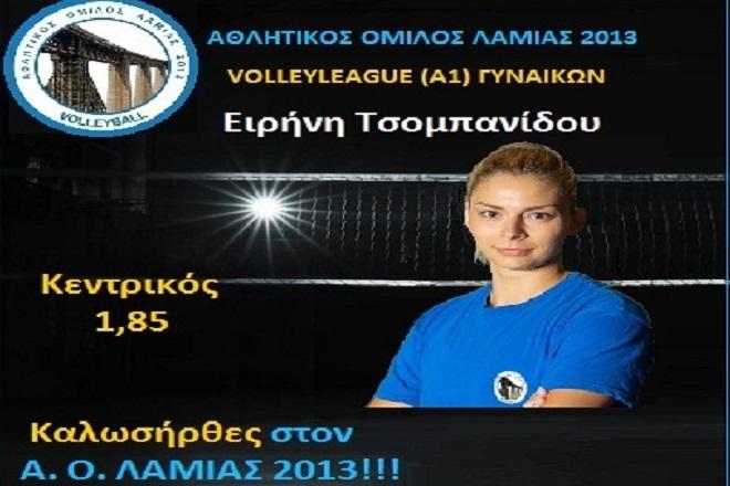 tsompanidou_eirini_lamia_2013_2020