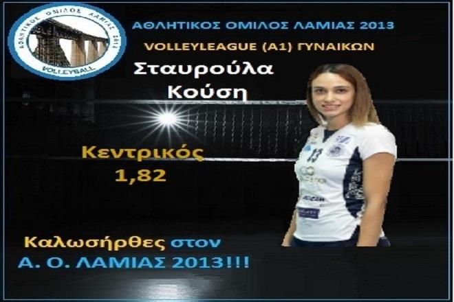 kousi_lamia_2013