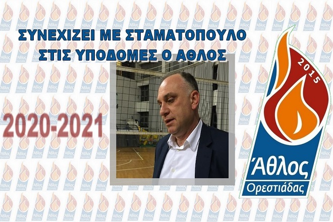stamatopoulos_athlos_2020
