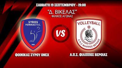 filikos_syros