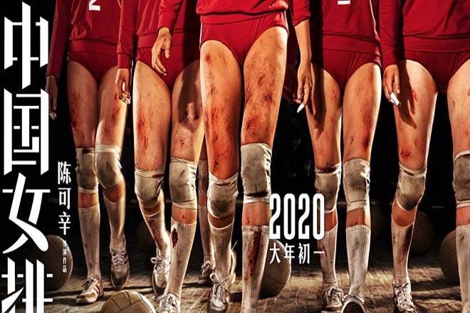 Κίνα: Πάει για Όσκαρ ταινία με θέμα το βόλεϊ – Ρεκόρ στο box office (fot-vid)