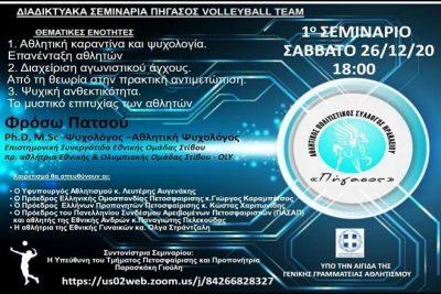 seminario_pifgasos