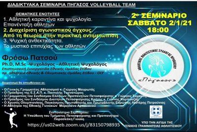 pigasos_seminario