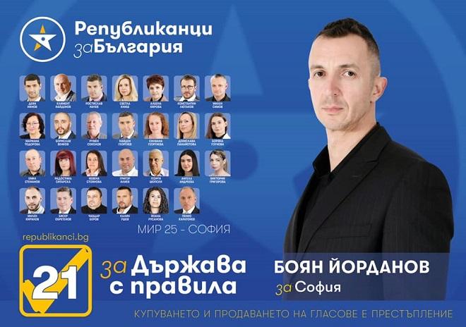 Νέες… μεταγραφές για Γιορντάνοφ, Μπερούτο στα γήπεδα της πολιτικής