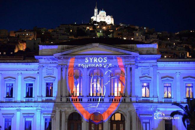 Στα χρώματα του Φοίνικα Σύρου το Δημαρχείο της πρωτεύουσας των Κυκλάδων