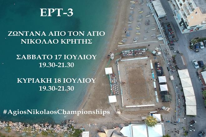 Δίωρο Live υπερθέαμα το διήμερο στην άμμο του Αγίου Νικολάου από την ΕΡΤ