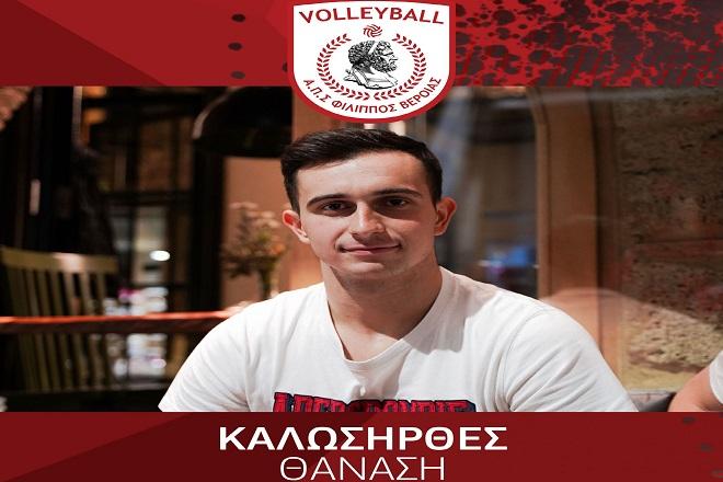 Με Φίλιππο Βέροιας η επιστροφή Κεσεσίδη στη Volley League